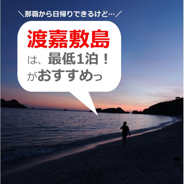 渡嘉敷島を女ひとり旅×レンタルバイクで観光<おすすめ13選>(慶良間諸島/沖縄)