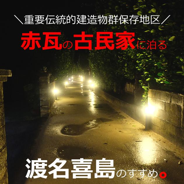 渡名喜島にひとり旅。ふくぎ屋さんに宿泊!レンタサイクルで観光(沖縄)