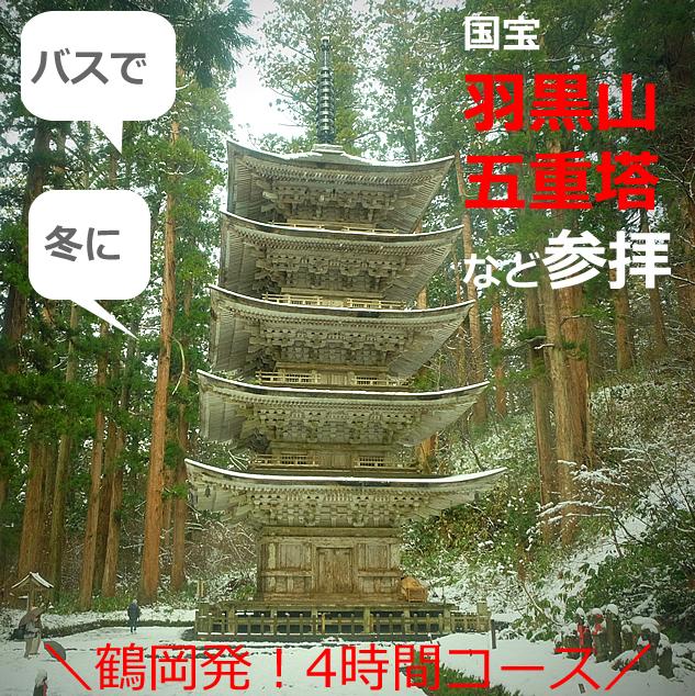 羽黒山【五重塔+山頂】を冬に観光!公共交通機関(バス)の行き方(山形)