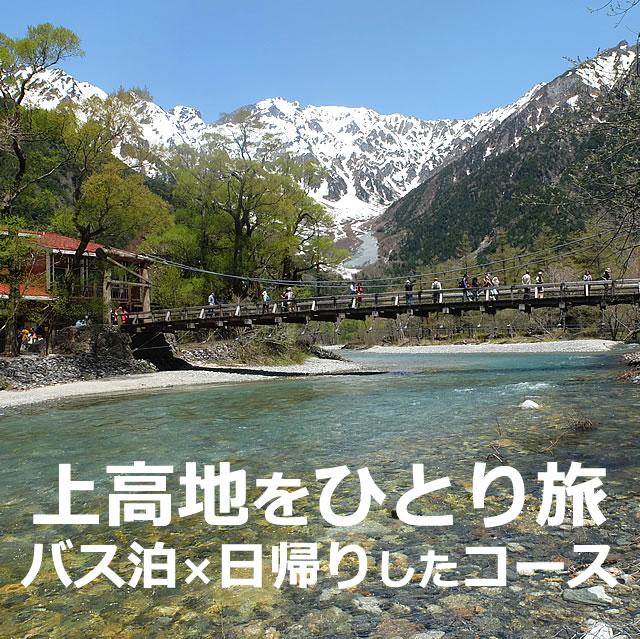 上高地を女性ひとり旅!バス泊で日帰りする東京発ツアーがおすすめ
