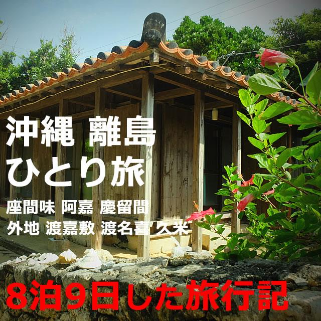 慶良間諸島を一人旅!女子におすすめは?【8泊9日】レンタルバイクで観光した旅行記