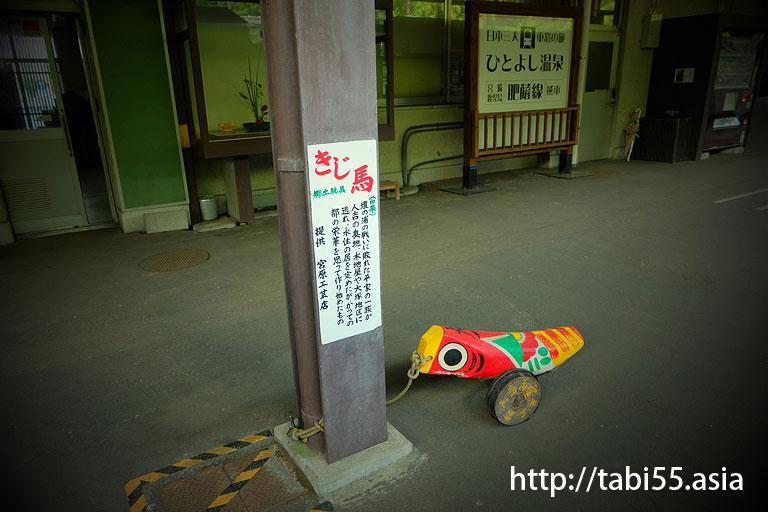 【終点】人吉駅@SL人吉