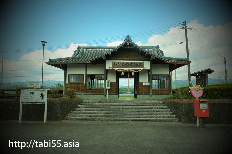 くま川鉄道の「おかどめ幸福駅」