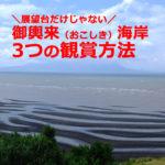 御輿来海岸(おこしき)は、展望台以外でも観光できる【3つの観賞方法】熊本