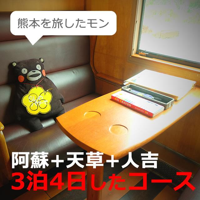 熊本観光!阿蘇×天草×人吉【3泊4日】モデルコース