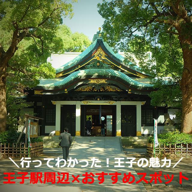 王子神社or王子稲荷は別物!王子駅周辺おすすめスポット(東京都北区)