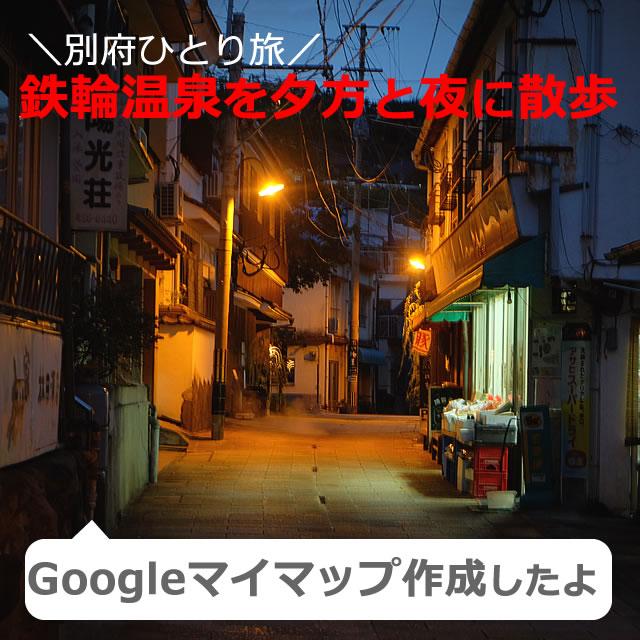鉄輪温泉を夕方と夜に散歩!観光マップあり(大分県別府市)