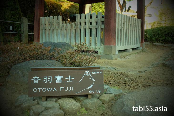 池袋から5分!?音羽富士に登りましょう