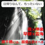 高千穂の観光の仕方。高千穂峡など、最低1泊2日がおすすめ(宮崎県)