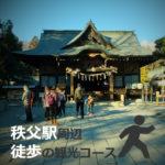 秩父駅周辺の【徒歩で散策する】観光スポット!女ひとり旅で、車なし、日帰りするなら