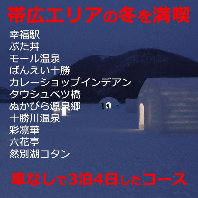 帯広観光【冬×3泊4日】おすすめ!車なしのモデルコース(北海道)