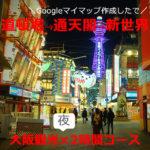 道頓堀→通天閣→新世界で串カツ!大阪で夜、観光【約2時間】おすすめコース
