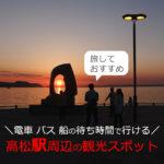 高松駅周辺を徒歩で観光するなら。うどんも夜も!おすすめ【8選】香川県