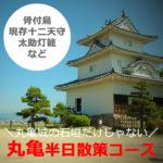 丸亀城+丸亀を【半日】観光しておすすめ!モデルコースは?香川