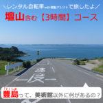 豊島(香川)と言えば、豊島美術館【レンタル自転車×3時間】で観光