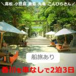 香川の高松を中心に2泊3日旅しての【おすすめ!モデルコース?】
