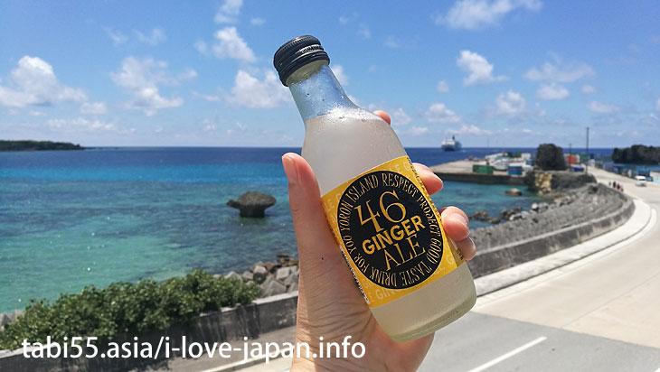 5.与論島にきたなら、これを飲め!おすすめのドリンク