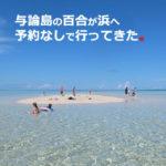 与論島の百合ヶ浜へ、予約なしに行ってきた!行き方など(鹿児島県)