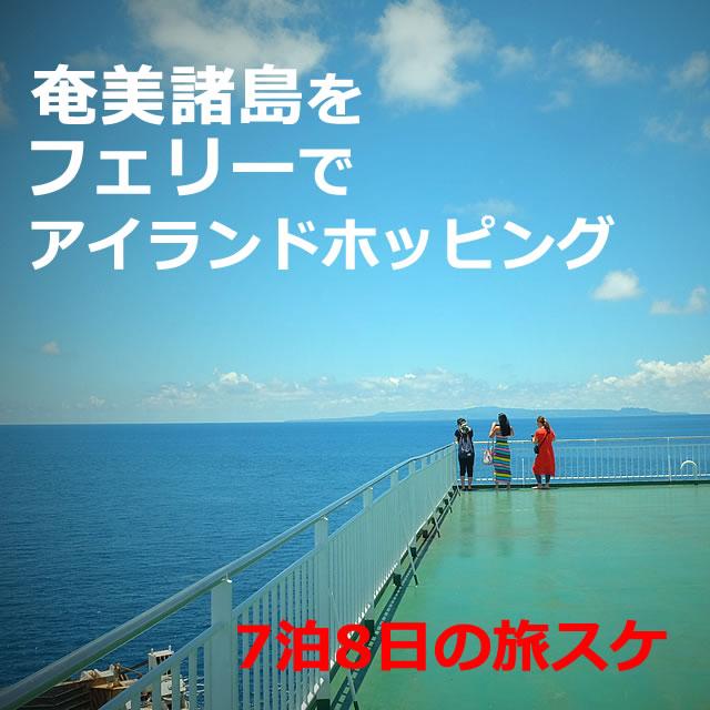 奄美諸島(群島)をフェリーで旅行!観光【7泊8日】モデルコース