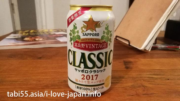 レア!SAPPORO CLASSIC 富良野VINTAGE