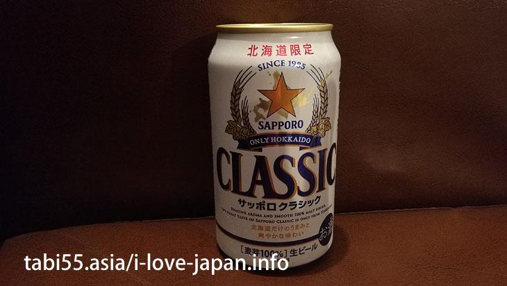 北海道定番のビール!SAPPORO CLASSI