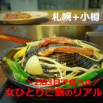 札幌・小樽!ひとり旅の食事。女ひとりご飯のリアル