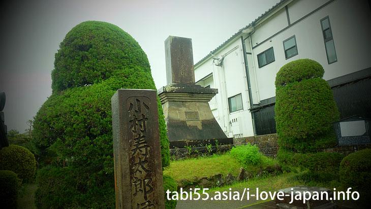 小村寿太郎誕生の地