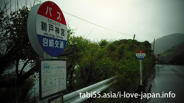 7. Access to Udo Jingu Shrine
