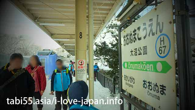 【9: 30】 Move by train from Hakodate Station to Onuma Park Station