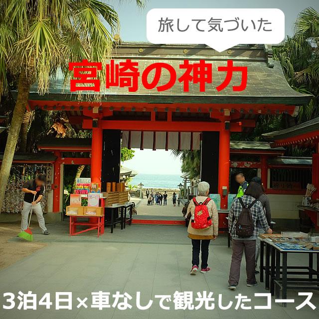 宮崎観光(日南)のモデルコース【3泊4日】車なし!女性一人旅におすすめは?