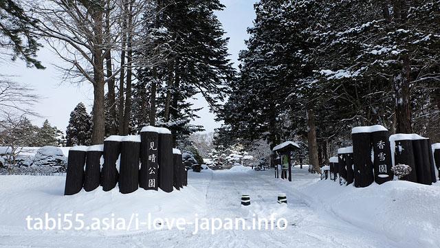 名勝旧岩船氏庭園(香雪園)、見晴公園