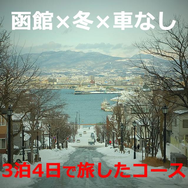 函館を3泊4日で【冬に、車なしで】旅したモデルコース(北海道)