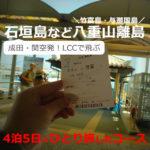 石垣島+離島巡り!八重山諸島を女性一人旅【4泊5日】おすすめのモデルコースは?