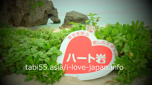 Ikejima Island Heart Rock (← not Miyako Island)