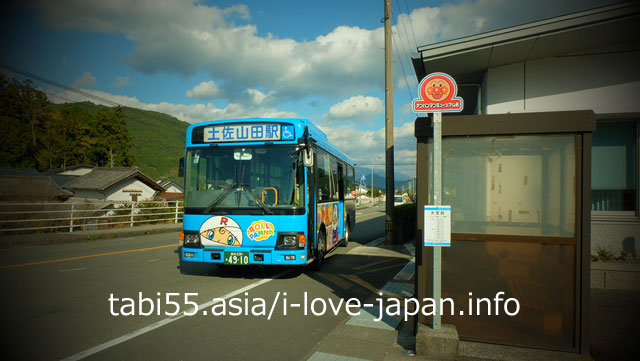 3. Take the Anpanman bus to access JR Tosa Yamada Station