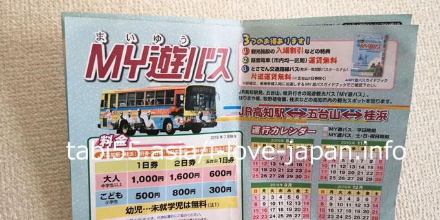 1.If you want to visit Kochi without a car! MY Yu Bus is recommended