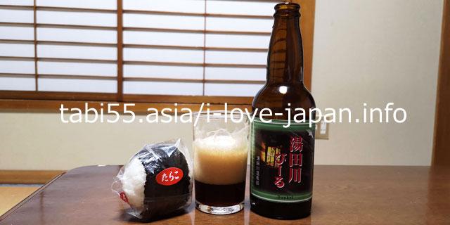 湯田川温泉ビールとおにぎり!軽めの夕飯