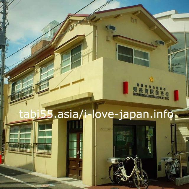 東長崎駅前交番は、トキワ荘です