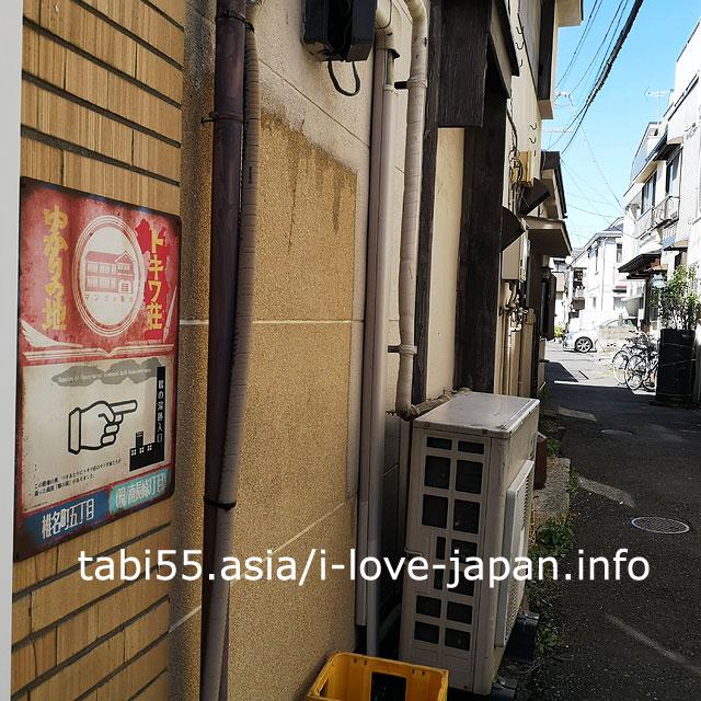トキワ荘で暮したマンガ家さんたちが通った「鶴の湯」跡地