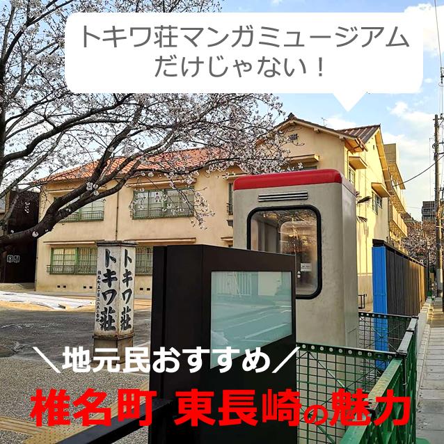 トキワ荘マンガミュージアムと一緒にお散歩!地元民おすすめ【椎名町×東長崎36選】