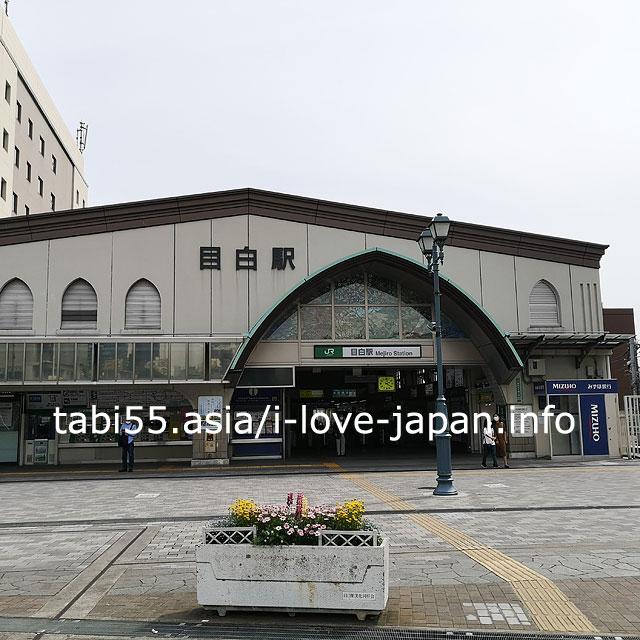 目白駅から椎名町へのアクセスは?