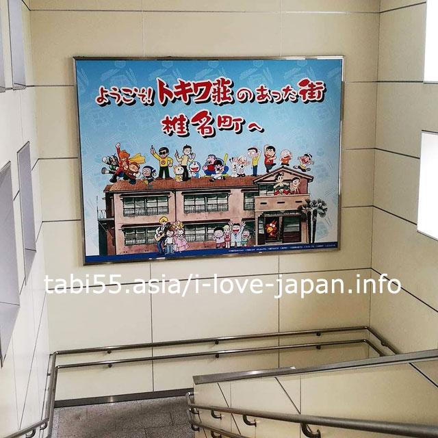 椎名町駅で、記念撮影しましょう