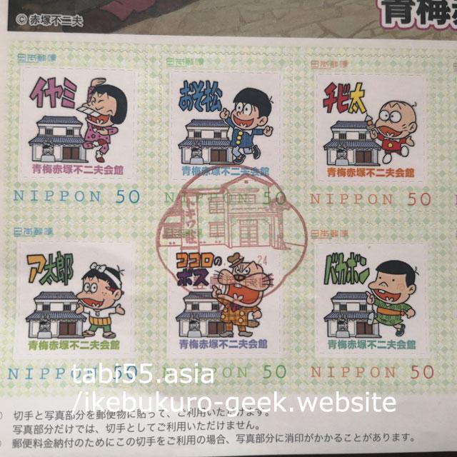 豊島南長崎郵便局で、トキワ荘マンガミュージアムの風景印を押してもらう
