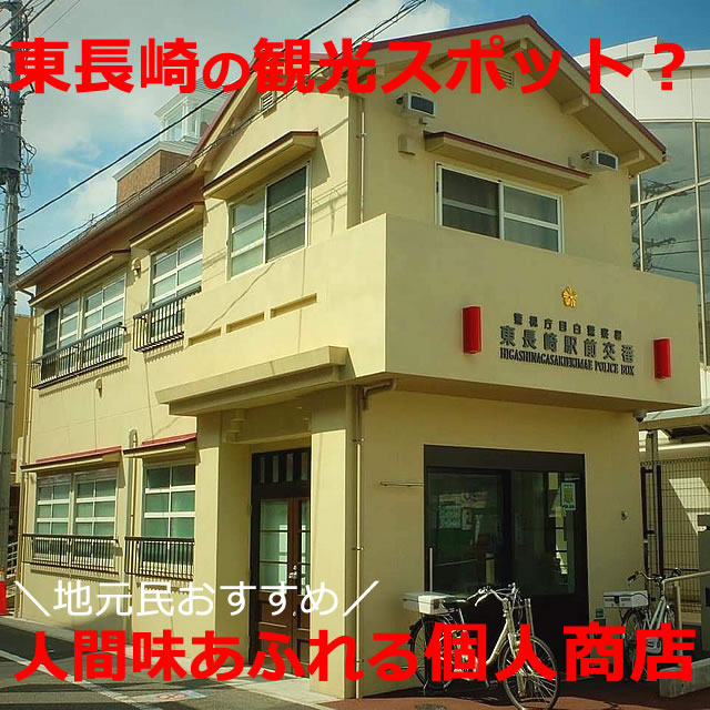 東長崎の観光スポットって?散歩におすすめ【地元民20選】