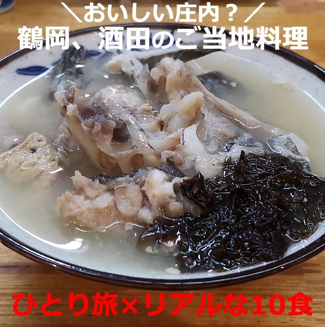 庄内(鶴岡、酒田)のグルメ【10食】観光しておすすめ