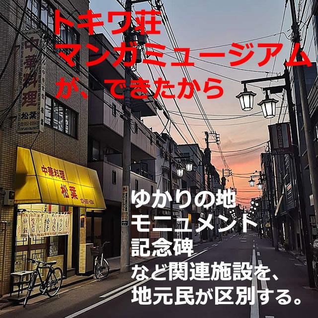 トキワ荘マンガミュージアムができたから、椎名町のゆかりの地を区別する。