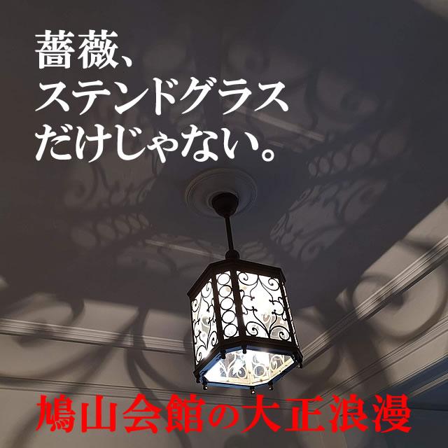 鳩山会館はバラだけじゃない!ステンドグラス以外にも見どころ満載
