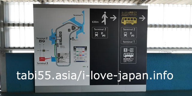 1-1. There is no train station at Narita Airport Terminal 3! Move to Terminal 2