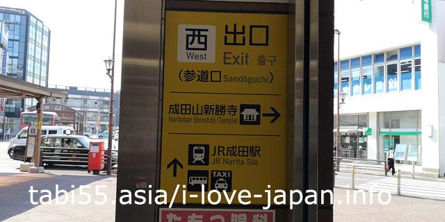 2. From Narita Airport, take the Keisei Line to Naritasan Shinshoji Temple