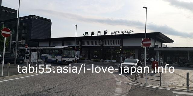 Returned from Naritasan Shinshoji Temple to Narita Airport Terminal 1 by JR Line